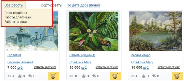 купить картину на холсте в Москве