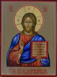 "ICON ""GOD ALMIGHTY"""